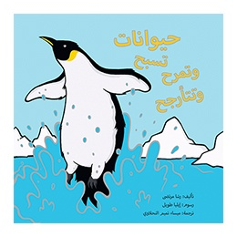 Book: Swingers Clingers ..in Arabic (for Children)