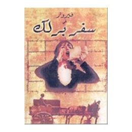 DVD: Fairuz Safar Barlek (PAL zone 2)