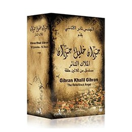 DVD Movie: Gibran Khalil Gibran (PAL zone 2)