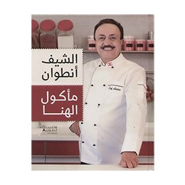 Book: Ma kul el Hana, By Chef Antoine El-Hajj