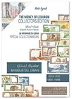Book: The Money of Lebanon