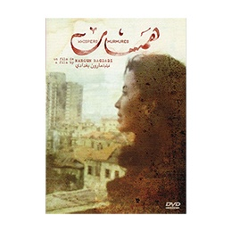 DVD Movie: Whispers, Hamasat, by Maroun Baghdadi