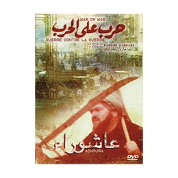 DVD Movie: War on War by Maroun Baghdadi