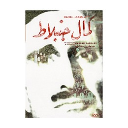 DVD: A Tribute to Kamal Jumblat by Maroun Baghdadi