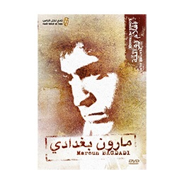 DVD: Fiction Boxset by Maroun Baghdadi