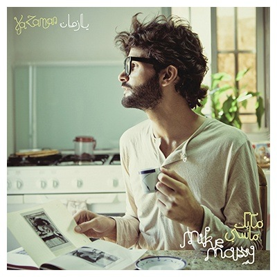 CD Mike Massy: Ya Zaman