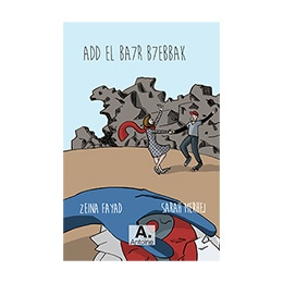 Book: Add El Ba7r B7ebbak by Zeina Fayad
