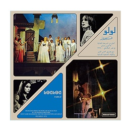 Vinyl LP 33: Fairuz Loulou Piccadilly, Damascus ..