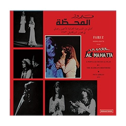 Vinyl LP 33: Fairuz Mahatta (Highlights)